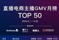 《直播电商主播GMV月榜》6月榜单发布:明星完败于老铁
