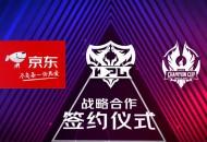 京东零售联合王者荣耀KPL达成战略合作
