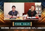 官宣了!京东零售牵手王者荣耀KPL展开深度战略合作
