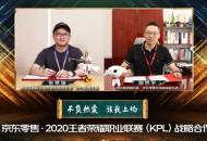 携手王者荣耀职业联赛(KPL)达成年度战略合作 京东零售布局游戏领域再下一城
