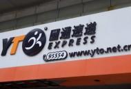 圆通:在重庆的69家分公司已全部开设驿站