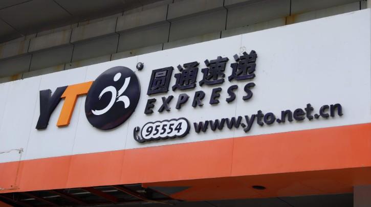 圆通:在重庆的69家分公司已全部开设驿站_物流_电商报