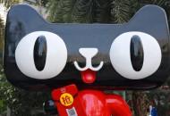长城汽车宣布将天猫作为欧拉新车唯一销售渠道