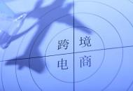 全国首家跨境贸易法庭在杭州挂牌成立