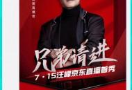 汪峰京东直播首秀带货超2亿