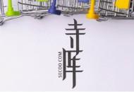 寺库二季度营收13.063亿元 净利同比下降85.3%