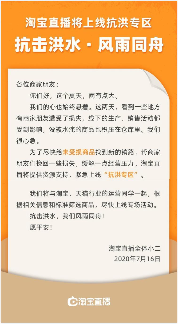 """淘宝直播将上线""""抗洪""""专区_零售_电商报"""