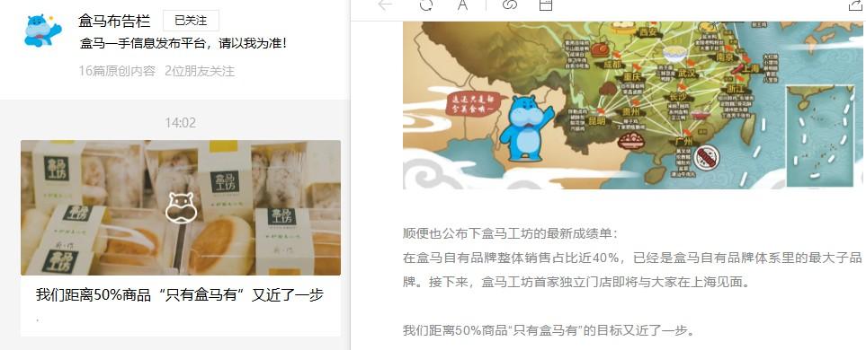 """盒马工坊""""分""""而不""""散"""" 小小店大野心_零售_电商报"""