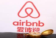 爱彼迎Airbnb重启上市程序  业务已开始好转