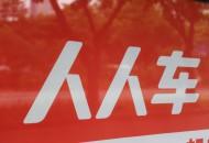 北京人人车旧机动车经纪公司成被执行人 执行标的超104万