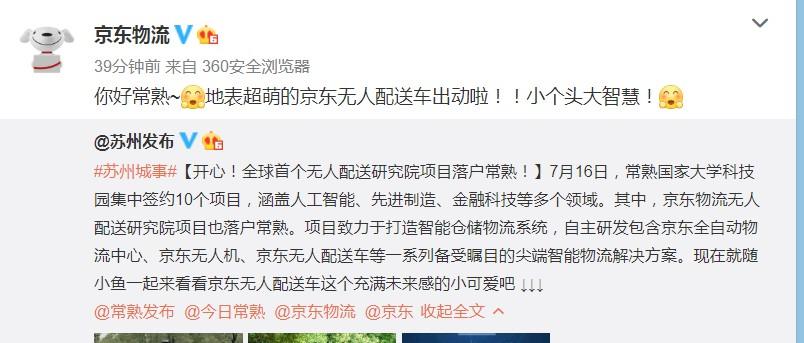 京东物流无人配送研究院项目落户常熟_物流_电商报