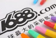 """阿里1688便民夜市落地重庆 并推出""""百城万店""""计划"""