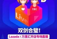 Lazada将联合万里汇开启专场直播 助力商家出海东南亚