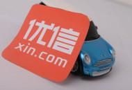 """优信升级智慧物流系统 为零散轿车运输提供""""门对门""""服务"""