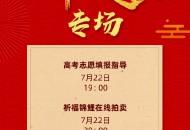 """淘宝直播间拍出13201元""""天价""""高考锦鲤"""