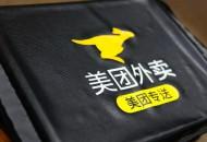 美团北京推出两大促销活动    时间持续至10月底