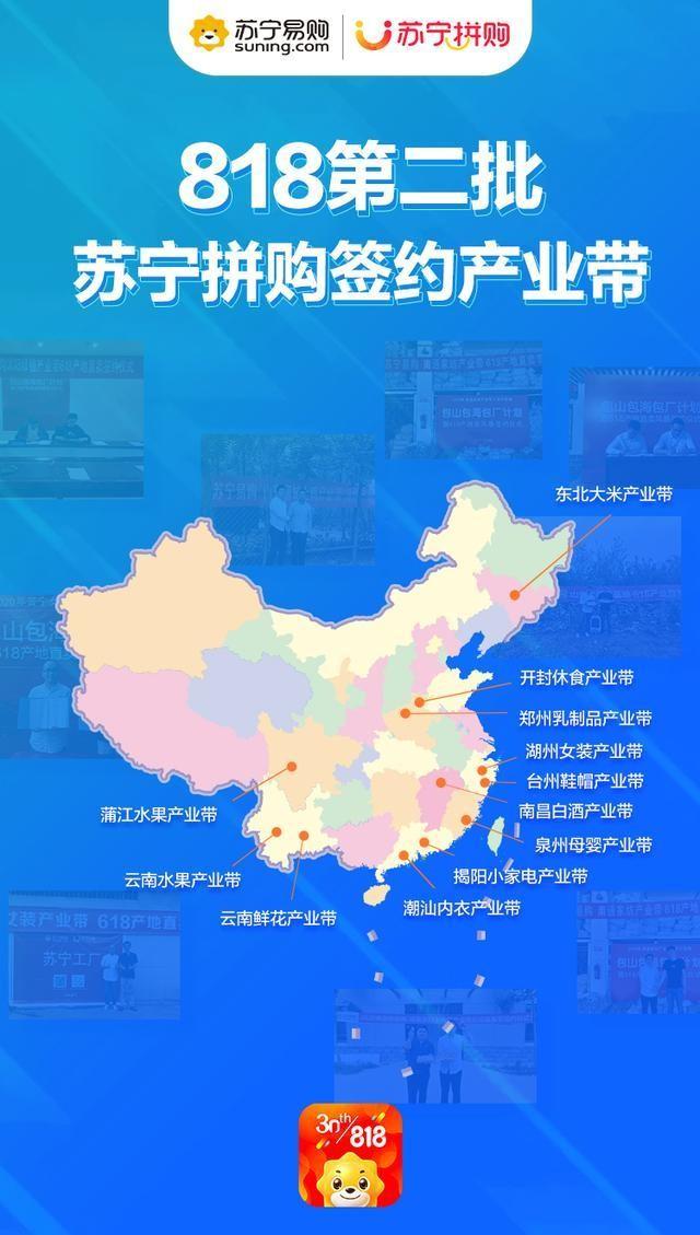 """备战""""808值买节"""" 苏宁拼购又签下12个产业带_零售_电商报"""