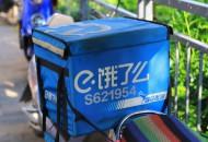 饿了么联合南京市场监管局发布一次性封签使用规范