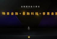 苏宁818发布会举行 苏宁金融未来三年免息让利100亿助消费