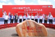 中粮可口可乐贵州装瓶厂动工建设 未来将形成川渝黔西南联动效应