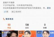 """粉丝550万、月GMV破1亿,快手""""美妆一哥""""是怎样炼成的?"""