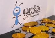美私募股权公司或受益于蚂蚁集团上市计划