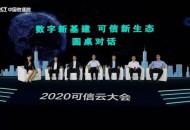 2020可信云线上峰会 大咖畅谈新基建,圆桌共论云未来