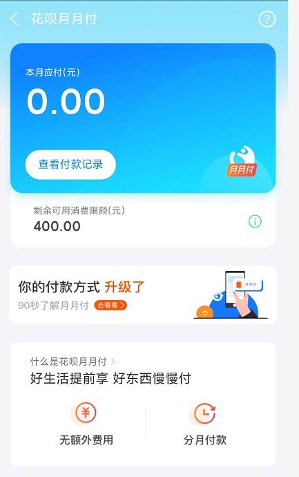 """蚂蚁花呗测试免息新产品""""月月付""""_金融_电商报"""