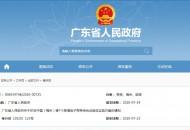 广东印发中国(梅州)等7个跨境电商综试区实施方案