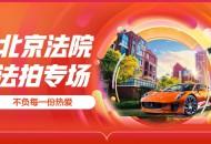 京东联合北京4家法院开展司法拍卖直播周活动