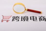 宁波跨境电商B2B出口首月货值达6550.5万元