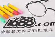 电子测试工具品牌福禄克入驻1688工业品牌站