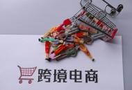 吴江首单跨境电商B2B出口货物顺利通关