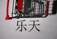 日本乐天关闭美国在线零售商城Buy.com