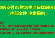 """微信支付在88智慧生活日推出1000万份""""摇免单"""""""
