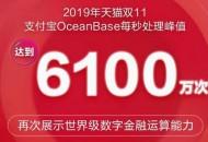 浙江移动引入蚂蚁自研数据库 OceanBase首次落地运营商