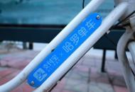 哈啰与联通等合作  在共享单车及助力车上搭载4G Cat.1bis模组