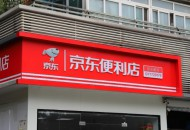京东便利店在北京、上海等多个城市开放特许加盟业务