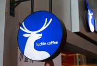 瑞幸咖啡回应被立案调查:不会影响门店运营