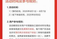 在北京如何免费打球、撸铁?8.8北京体育消费节京东携手数百运动场馆等你预约