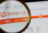 搜狗成立特别委员会 审查腾讯初步非约束性收购提议