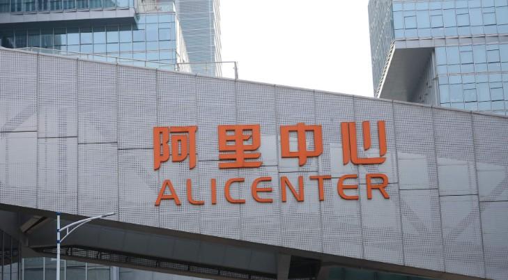 阿里将认购8.2亿港元易居股份 双方达成战略合作_零售_电商报
