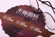 天猫国际:今年前7月涂抹面膜销售同比增长超400%