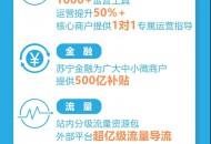 蘇寧大家電商戶扶持計劃:未來三年內扶持上百個銷售過億商戶