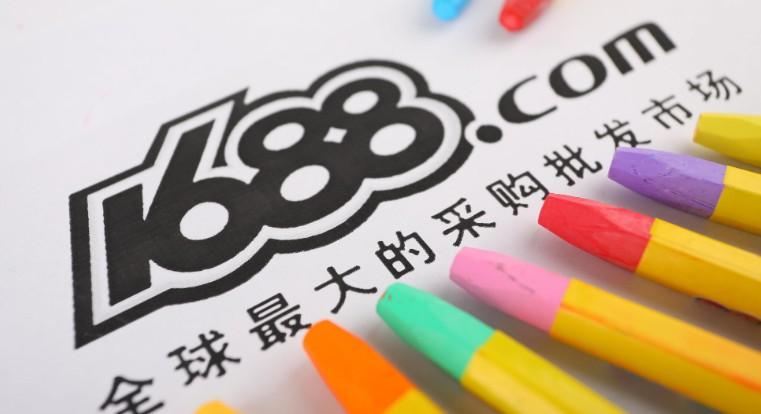 阿里CCO新灯塔服务体系正式上线1688_B2B_电商报
