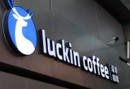 瑞幸咖啡两位董事辞职 将于9月召开特别股东大会