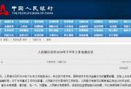 央行:数字货币试点顺利启动,下半年继续推进研发