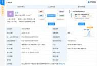 摩拜单车在杭州成立新公司 注册资本100万元