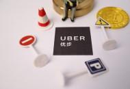 Uber允许员工居家办公至2021年6月