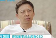 张朝阳:当下要把平台做大,未来算法分发会有产品迭代